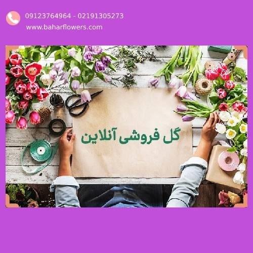 سفارش گل به ایران
